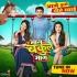Bhaag Bakool Bhaag (Colors Tv Serial) 320kbps Banner