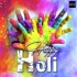 Holi Spirit 2019 (Holi Ki Masti Main Nacho) Harry Anand And DJ Amit B Remix Banner