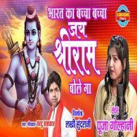 Bharat Ka Baccha Baccha - GA Remix x DJ HRK Banner