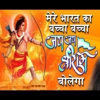 Baccha Baccha Jai Shree Ram Bolega - Dj Max x Dj Sagar Barsh Banner