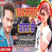 100 Number Bola Ke Bhojpuri Dj Remix Song Mix By Dj Chandan Shakya Banner