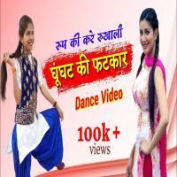 Roop Ki Kare Rakhwali Ghunghat Ki Fatkar Mp3 Song Download Banner