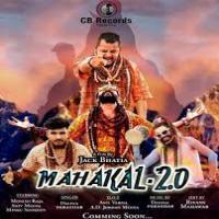 Mahakal 2.0 - Monish Raja n Shiv Meena Banner