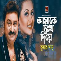 Amake Dukho Diye Tumi Kadbe (Sad Song) Kumar Sanu Banner