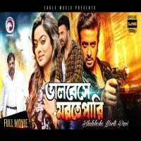 Bhalobeshe Morte Pari (Sad Song) By Nazmul Hoque Banner