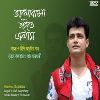 Bhalobasa Chaite Elam (Sad Song) Banner