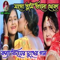 Mago Tumi Valo Theko (Biyer Sad Song) Kabita Roy Banner
