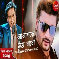 Akasheke Chhue Jabo (Energetic Song) Arvind Dutta Banner