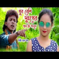 Koto Sukhe Acho Tumi (Sad Song) Ranjan Das Banner