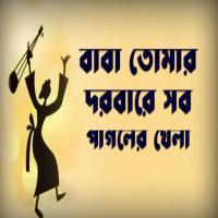 Baba Tomar Dorbare Sob Pagoler Khela (EDM Mix) DJ Ganesh Roy Banner