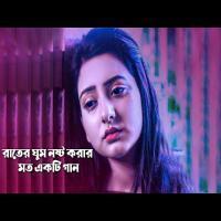 Neshar Akash - Murad Bibagi Banner